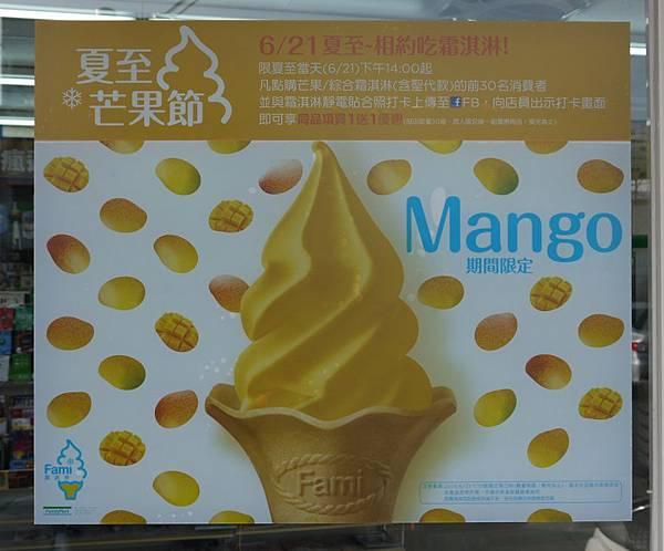 冰淇淋 31.JPG