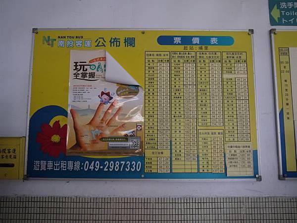 埔里轉運站 (8).JPG
