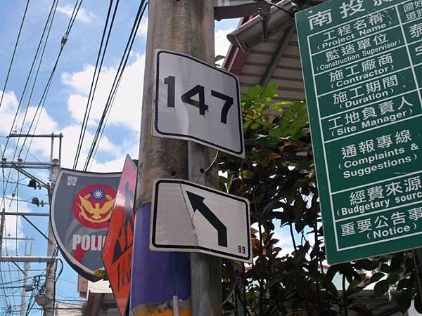 縣道147北山段 (10).JPG