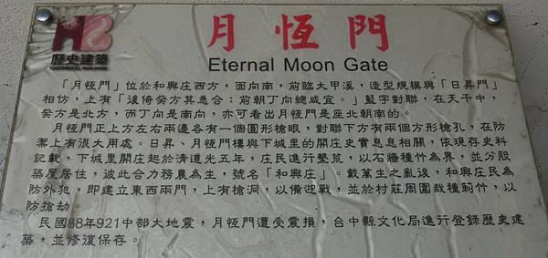 月恆門與金門橋 (4).JPG