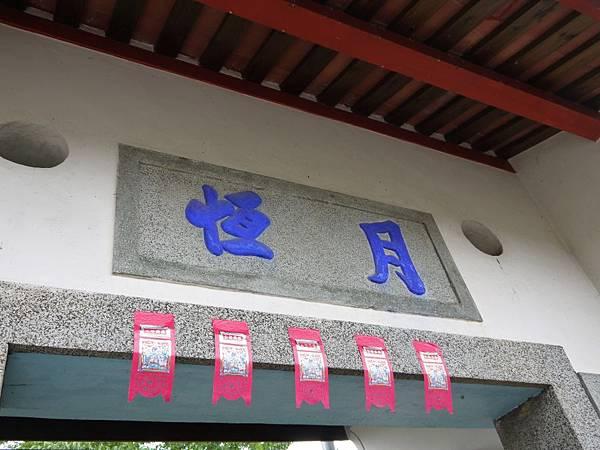 月恆門與金門橋 (6).JPG