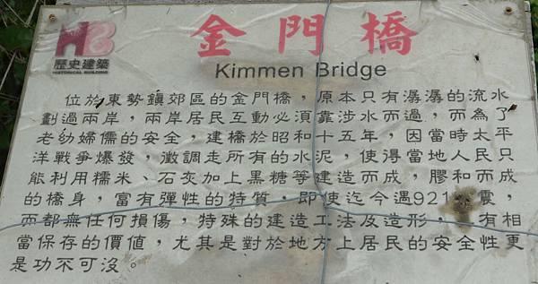 月恆門與金門橋 (10).JPG