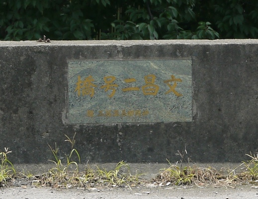 三訪中83 (34).JPG