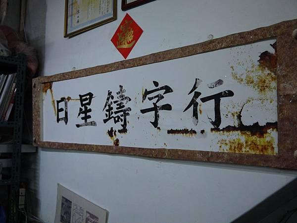 日星鑄字行 (5).JPG