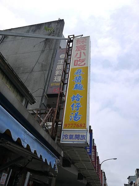 頭城麻醬麵 (4).JPG