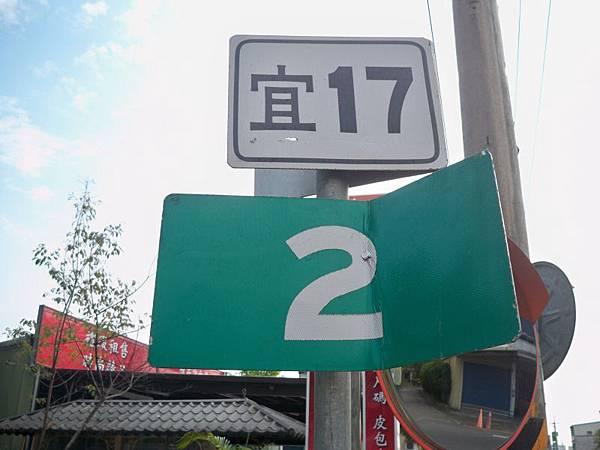 宜17 (11).JPG