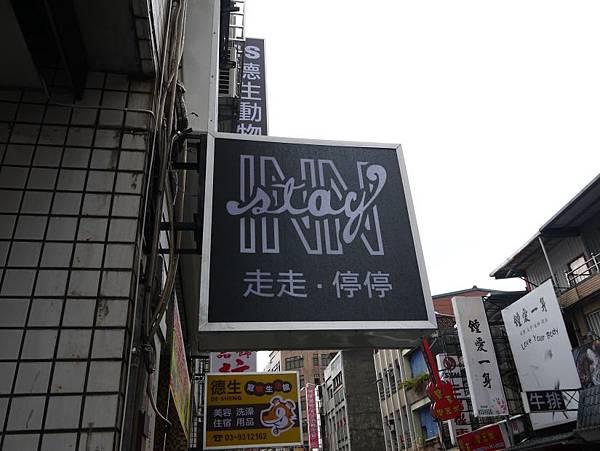 走走停停 (2).JPG
