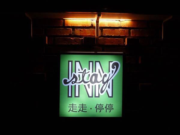 走走停停 (4).JPG