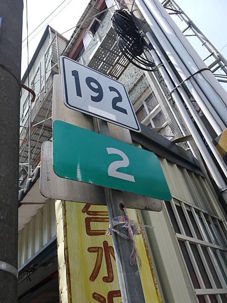 縣道192 (13).JPG