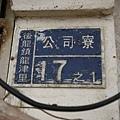 同興老街與龍港 (24).JPG