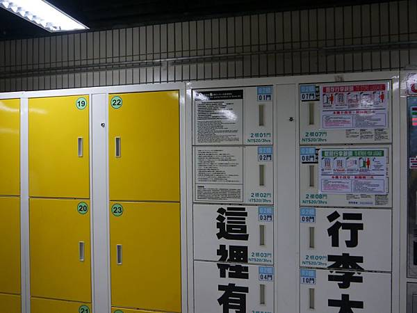 台鐵寄物櫃 (2).JPG