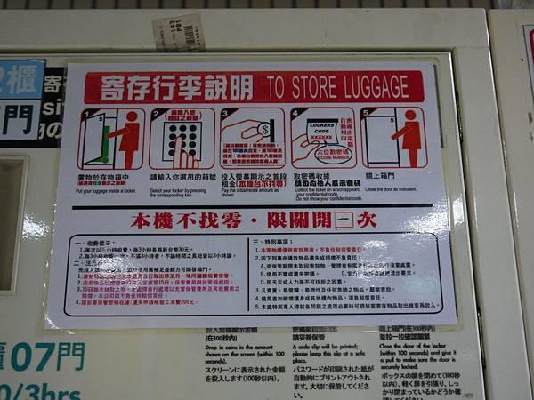 台鐵寄物櫃 (3).JPG