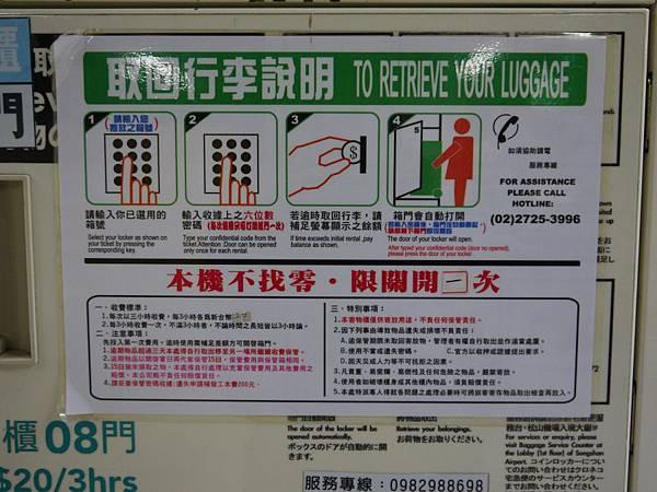 台鐵寄物櫃 (4).JPG