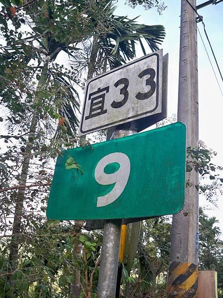 宜33 (47).JPG