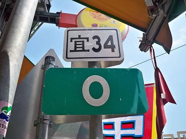 宜34 (54).JPG