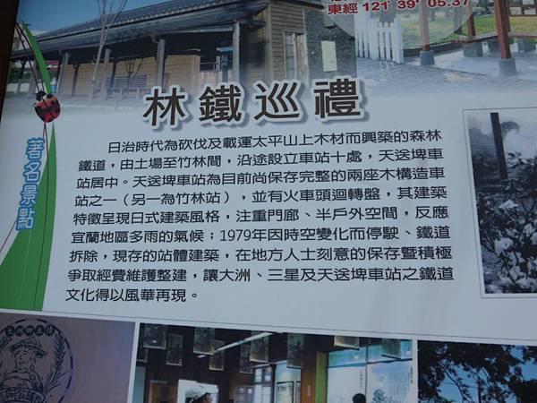 天送埤車站 (1).JPG