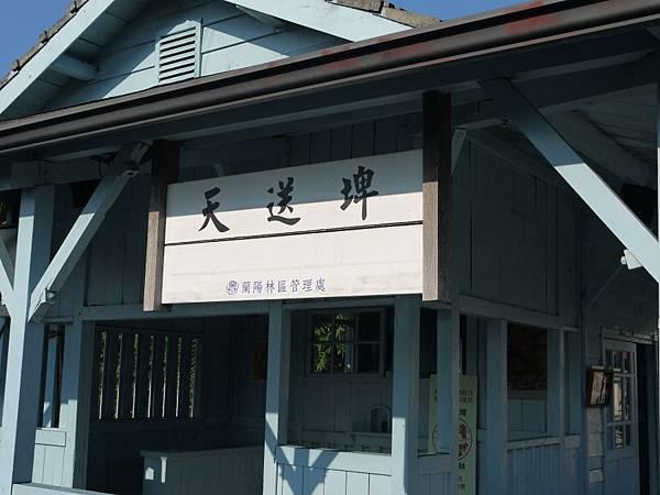天送埤車站 (4).JPG