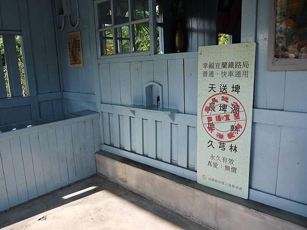 天送埤車站 (5).JPG