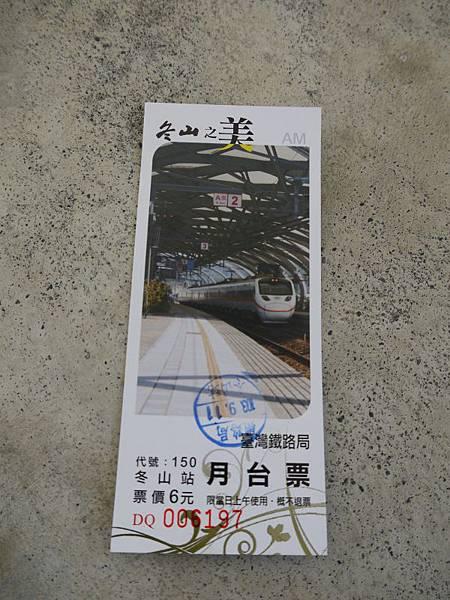 冬山車站 補 (6).JPG