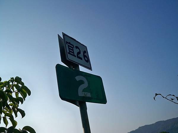 宜26 (72).JPG