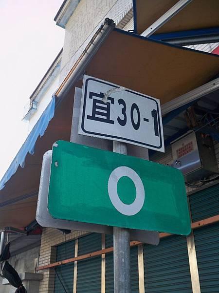宜30-1 (2).JPG