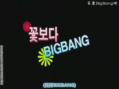 [BigBang吧]BigBang版花樣男子(中字)[(001441)01-26-23].JPG