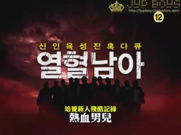 MNET 熱血男兒-JYP新人殘酷育成計畫 080126 E01 2AM.2PM [JYPboys][(000877)02-51-52].JPG