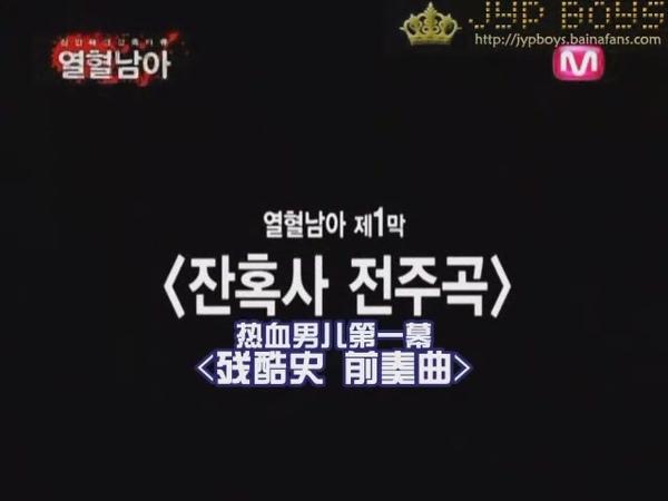 MNET 熱血男兒-JYP新人殘酷育成計畫 080126 E01 2AM.2PM [JYPboys][(007154)03-07-43].JPG