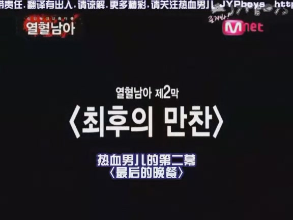 MNET 熱血男兒-JYP新人殘酷育成計畫 080201 E02 2AM.2PM [JYPboys][(002330)00-58-39].JPG