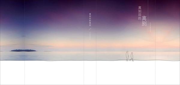 _离别封面coversC-2-draw.jpg