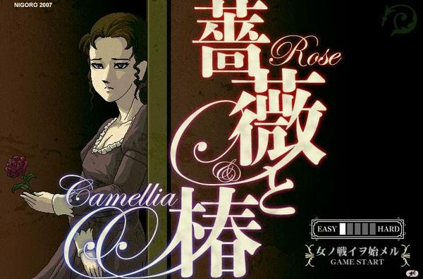 薔薇&樁.JPG