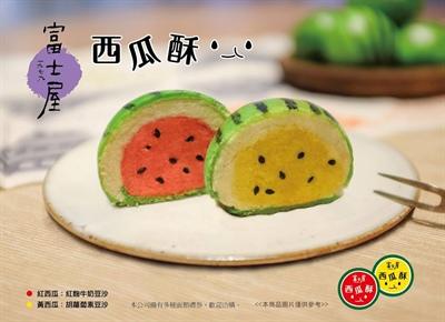 西瓜酥.jpg