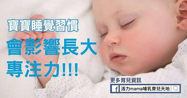 寶寶睡覺習慣影響長大專注.jpg