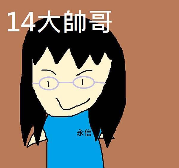 14大帥哥