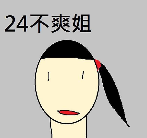 24不爽姐
