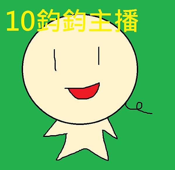 10鈞鈞主播