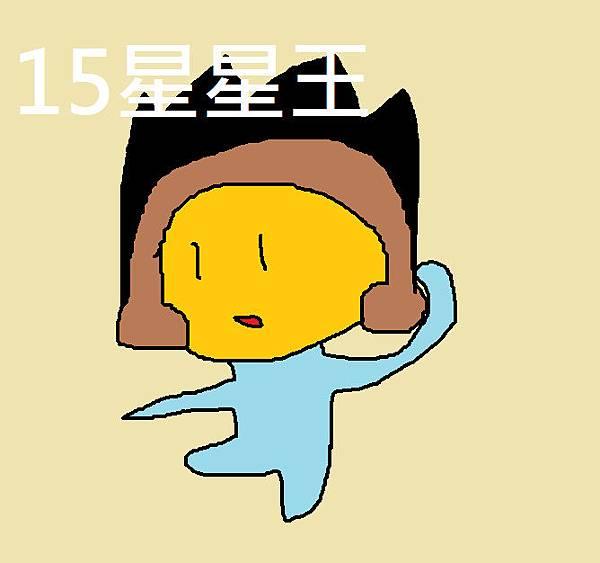 15星星王