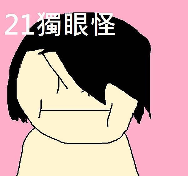 21獨眼怪