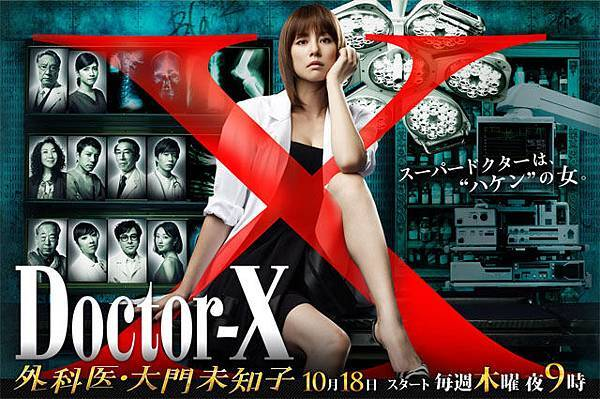 doctorx-title-1