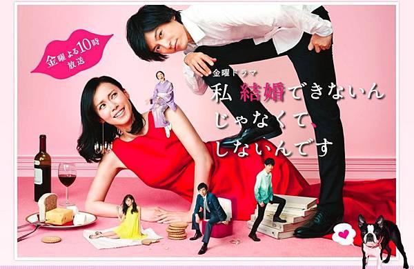 watashi_kekkon_title.jpg