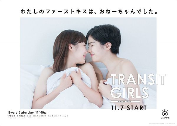 姊妹戀愛2016.jpg