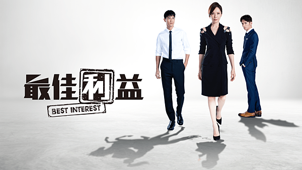 《最佳利益》前導海報天心、鍾承翰、溫昇豪『影子』角色個性藏玄機。(圖片提供:群之噰)