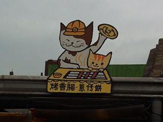 1207 猴硐 貓招牌