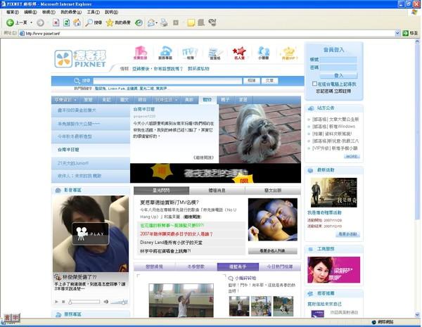愛莉上pixnet首頁.jpg
