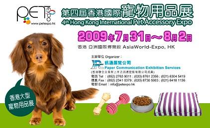 2009年第四屆香港國際寵物用品展.jpg