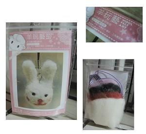 兔兔材料包˙1