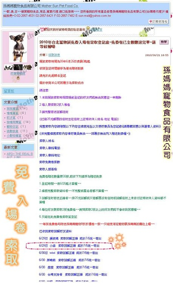 990706˙2010寵物用品展3.JPG