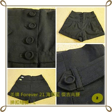 Bottom2 美牌 Forever 21 海軍藍 復古高腰排扣短褲 - L.jpg