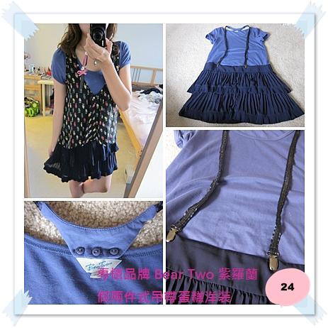 Dress 24. 專櫃品牌 Bear Two 紫羅蘭假兩件式吊帶蛋糕洋裝.jpg