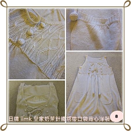 8 日牌 iimk 皇家奶茶針織綁帶口袋背心小洋裝.jpg